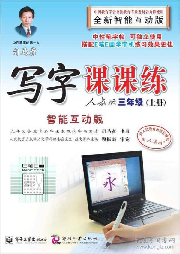 写字课课练·人教版·智能互动版·三年级(上册)