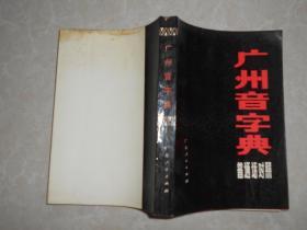 广州音字典(普通话对照)  王玉田签名本