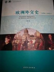 欧洲外交史:1494-1925      满百包邮