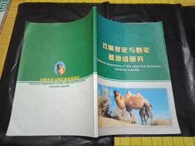 双峰家驼与野驼基因组研究----书品如图   内容好--16开彩色印刷