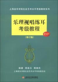上海音乐学院社会艺术水平考级教材系列:乐理视唱练耳考级教程(修订版)