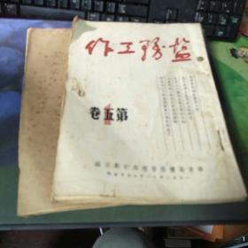 《盐务工作》第五卷,第六卷  合售