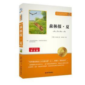 无障碍阅读学生版:森林报·夏_9787501586585