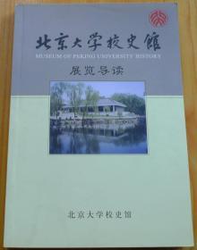 北京大学校史馆展览导读