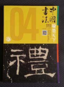 中国书法(2014年第4期翰墨天下)