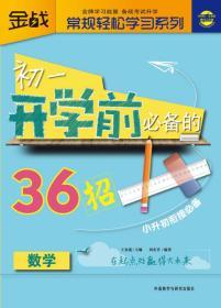 初一开学前的36招 刘东升编著  9787513531603 外语教学与研究出