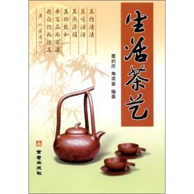 正版 生活茶艺 童启庆 寿英姿著 金盾出版社
