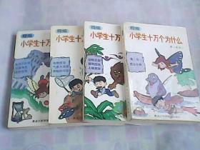 精编小学生十万个为什么    第一系列     全4册