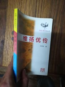 区域人群文化丛书:维扬优伶 近新