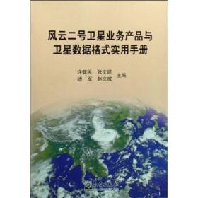 风云二号卫星业务产品与卫星数据格式实用手册