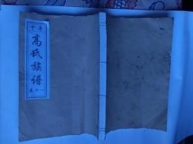 《中鲁 高氏族谱 卷十一》汶上