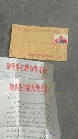 1968年珍贵邮票带信封内容【如图】保真【邮票未加章】