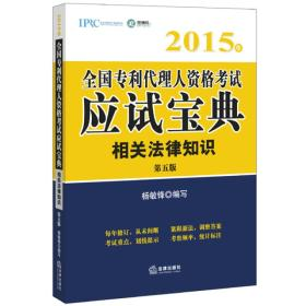 2015年全国专利代理人资格考试应试宝典:相关法律知识(第五版)