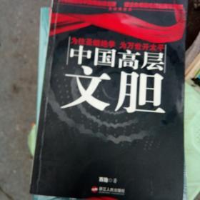 中国高层文胆