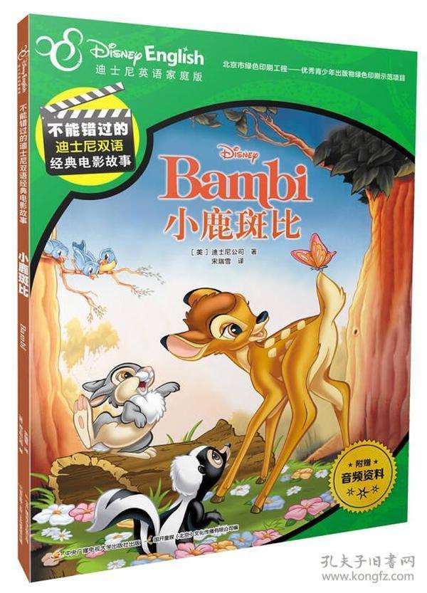 不能错过的迪士尼双语经典电影故事:小鹿斑比
