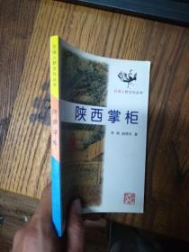 区域人群文化丛书:陕西掌柜 近新