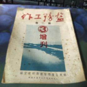 《盐务工作》第二卷3增刊