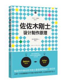 佐佐木刚士的设计制作原理(新手设计师必读系列丛书)-W