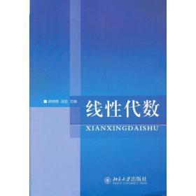 【二手包邮】线性代数 邵珠艳 岳丽 北京大学出版社