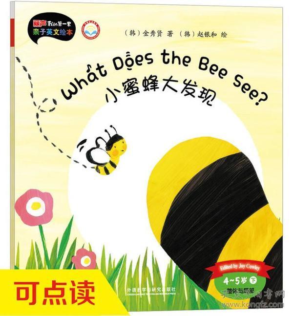 丽声我的第一套亲子英文绘本:小蜜蜂大发现(4-5岁下 点读版)
