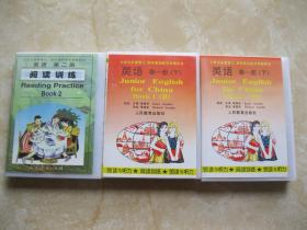磁带 九年义务教育三、四年制初级中学教科书 英语 【第一册2盒,第2册1盒】