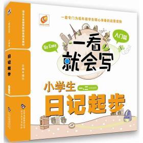 芒果作文·一看就会写:小学生日记起步(入门篇)(一至二年级适用)