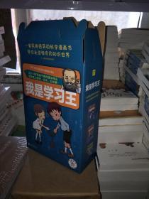 我是学习王(学霸套装全12册) 生物+物理+化学 儿童文学科学书普知识大全 7-14岁中小学儿童动手动脑书 少儿益智学习
