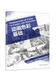 动画色彩基础/中国高等院校动漫游戏专业精品教材