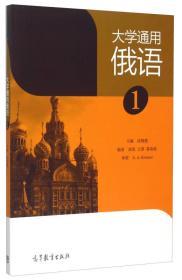 大学通用俄语(1)