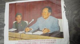 文革宣传画   毛林   (11)保真  尺寸38.5cm 53cm