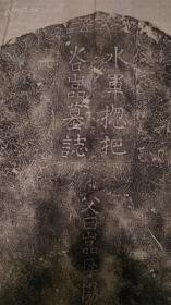 书画类收藏:大元泰定三年水军官员墓志拓片一幅