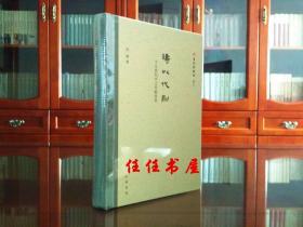 铸以代刻:十九世纪中文印刷变局(精装)