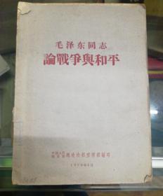 毛泽东同志 论战争与和平(1960年4月中国人民解放军总政治部 宣传部编印