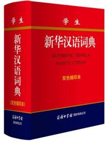 学生新华汉语词典(双色缩印本)