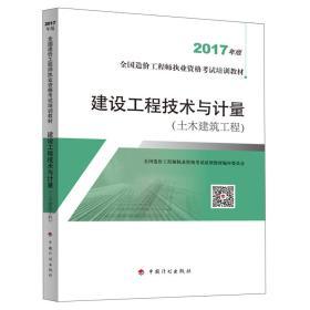 造价工程师2017教材 建设工程技术与计量(土木建筑工程)
