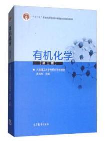有机化学(第三版)(大连理工大学有机化学考研室,高占先)高等教育出版社9787040481389