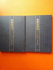 宋会要辑稿刑法(套装上下册)(繁体竖排版)