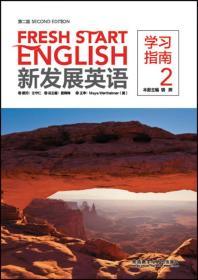 新发展英语(第二版)(学习指南)(2)