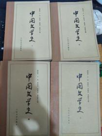 中国文学史 第1/2/3/4册