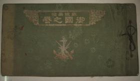 日本侵略绘画集  1939年《御国之誉》绘画60幅 1894-1932年甲午战争 北清事变义和团 日俄战争 日德争夺青岛 九一八事变 第一次上海事变等内容