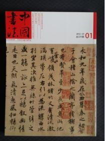 中国书法(2012年第1期总225期)