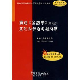国内外经典教材习题详解系列:黄达〈金融学〉笔记和课后习题详解(第2版)