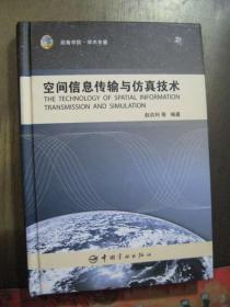 装备学院·学术专著:空间信息传输与仿真技术