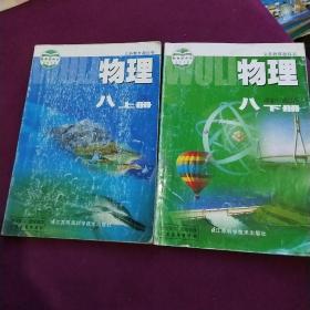 苏教版初中物理初二上下册全两册