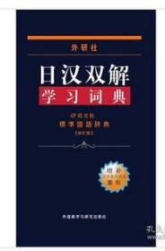 外研社日汉双解学习词典