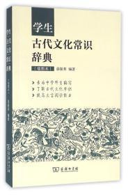 学生古代文化常识辞典(插图本)9787100120357