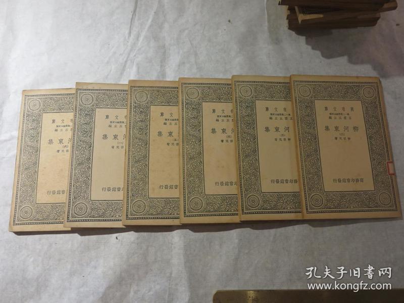 民国万有文库:《柳河东集》 6册全  馆藏书