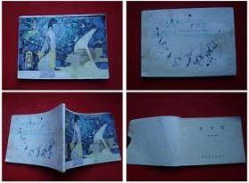 《宫女图》,河北1983.11一版一印39万册,9251号,连环画