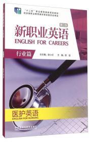 新职业英语 第二版 行业篇 医护英语 没盘