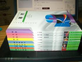 中学物理思维方法丛书 9本合售【具体书名见图片或者详细描述】